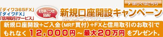 大和証券 信用取引 キャンペーン キャッシュバック最大20万円(2010年12月30(木)まで)