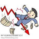 男性 株価 為替 暴落