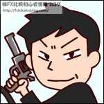 男性 拳銃 ピストル 鉄砲