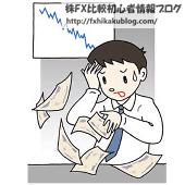 男性 株 FX 投資 暴落 大損 損失