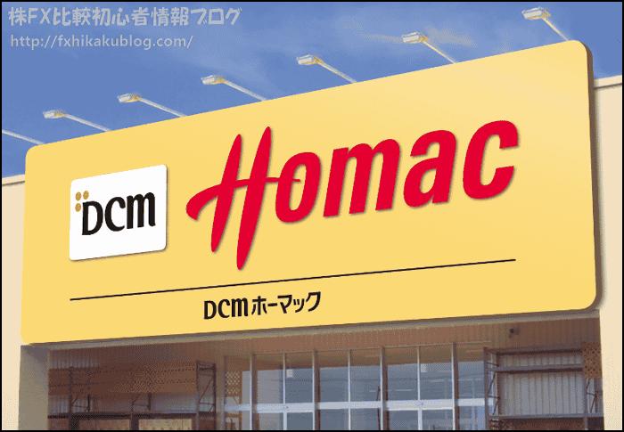 DCMホーマック 店舗外観