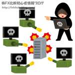 DDoS攻撃 ディードス攻撃