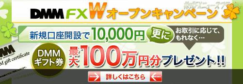 DMM.com証券 DMM FX キャンペーン キャッシュバック 入金 1万円もらいました