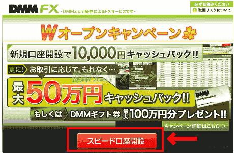 DMM.com証券 DMM FX 口座開設