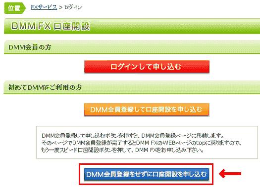 DMM.com証券 DMM FX 口座開設 DMM会員選択・申請
