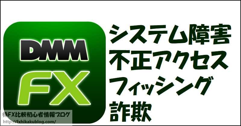 DMM FX システム障害 不正アクセス フィッシング詐欺