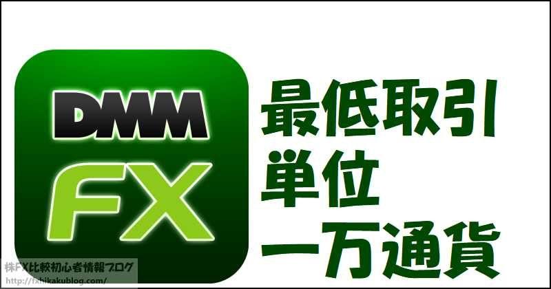 DMM FX 最低取引単位 1万通貨