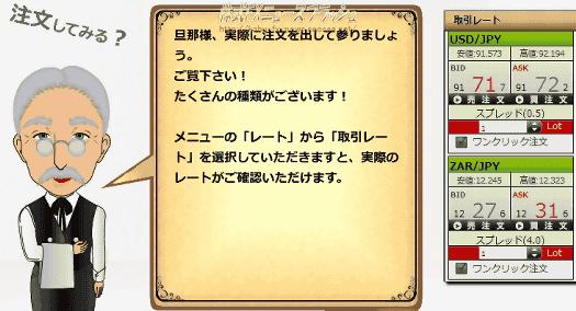 DMM.com証券 DMM FX デモ取引 デモ口座 バーチャルFX 賞金