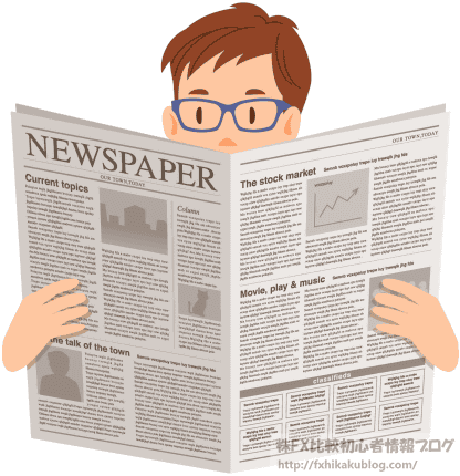 英字新聞を読む男性