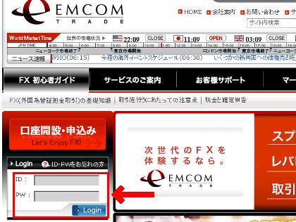 EMCOM TRADE エンコムトレード エムコムトレード ログイン