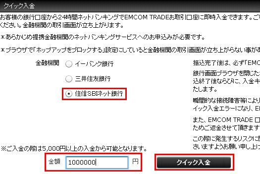 EMCOM TRADE エンコム トレード エムコム トレード クイック入金