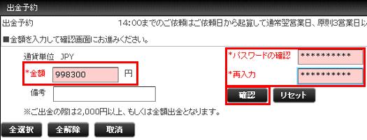 EMCOM TRADE エンコムトレード エムコムトレード 出金予約