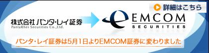 EMCOM証券 エンコム証券 エムコム証券 パンタ・レイ証券