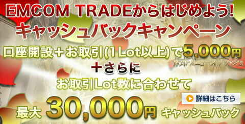 EMCOM TRADE エンコムトレード キャンペーン キャッシュバック 五千円(2009年9月30日(水)まで)
