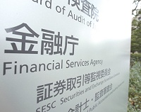 金融庁 FX レバレッジ規制