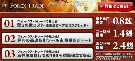 FOREX TRADE フォレックストレード アプローズFX ユーロ円 ポンド円 スプレッド縮小(2009年8月10日より)