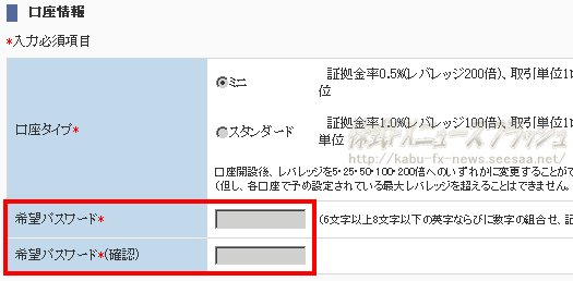 FOREX.com フォレックス・ドットコム パスワード
