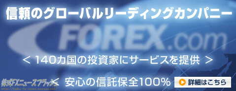 FOREX.com フォレックス・ドットコム 評判 評価