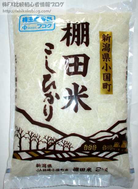 フコク 株主優待 コシヒカリ2kg 新潟県 小国町産 棚田米