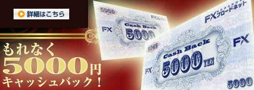 FXトレーディングシステムズ FXTS FXブロードネット キャンペーン キャッシュバック5000円