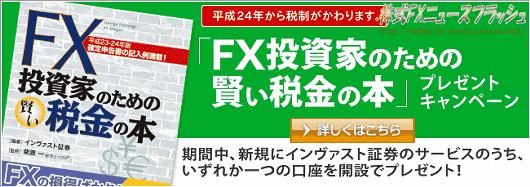 インヴァスト証券 キャンペーン FX 税金 確定申告 本 書籍 プレゼント(2012年3月30日(金)まで)
