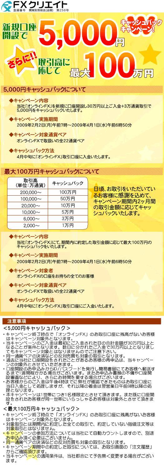 FXクリエイト オンラインFX キャンペーン 現金5000円(2009年3月31日(火)まで)