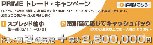 伊藤忠グループのFXプライム PRIMEトレード・キャンペーン