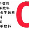 FXトレード・フィナンシャル FXTFミラートレーダー キャンペーン キャッシュバック 10000円(2014年8月30日(土)まで)