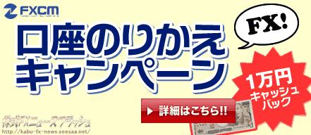 FXCMジャパン 口座のりかえ キャンペーン キャッシュバック10,000円(2010年10月31日(日)まで)