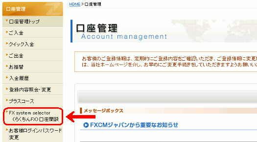 FXCMジャパン システムトレード らくちんFX 「FX system selector」 口座開設