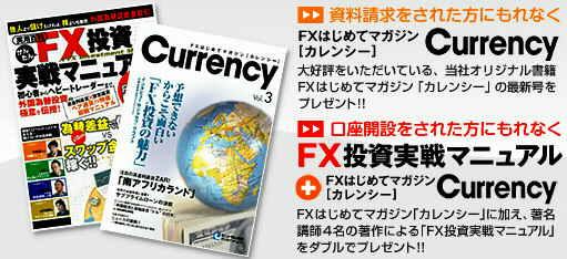 セントラル短資オンライントレード セントラル短資FX かんたんFX投資実戦マニュアル カレンシー Currency