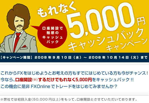 FXオンラインジャパン FX Online Japan キャンペーン キャッシュバック 5千円