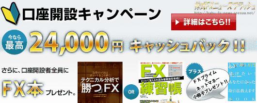 FXプライム キャンペーン キャッシュバック FX学習 FXチャート 本 プレゼント