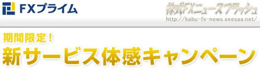 FXプライム 二千円 FX本 テクニカル分析で勝つFX プレゼント キャンペーン