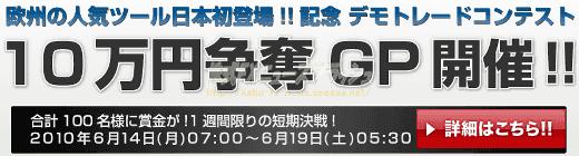 FXZERO バーチャル取引 デモトレード コンテスト QUOカード2000円分もらいました