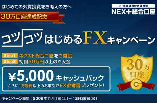 外為どっとコム ネクスト総合口座 30万口座達成記念コツコツはじめるFXキャンペーン