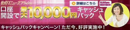 外為ジャパン キャンペーン キャッシュバック 5000円