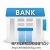 投資銀行 5大投資銀行