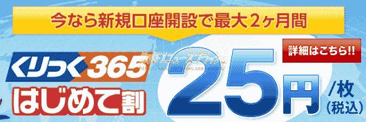 GMOクリック証券 くりっく365 手数料 キャンペーン(2012年3月30日(金)まで)