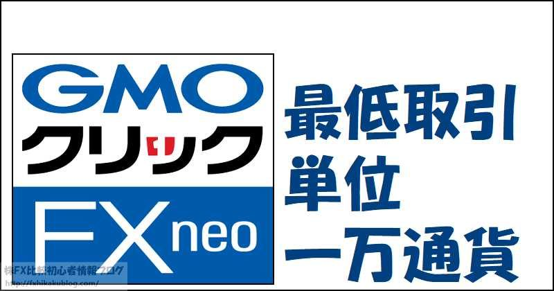GMOクリック FXneo 最低取引単位 一万通貨