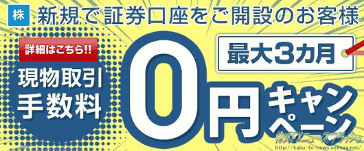 GMOクリック証券 キャンペーン 株取引 手数料無料
