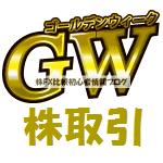 ゴールデンウィーク GW 日本市場 株式市場 株取引