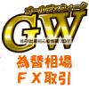 ゴールデンウィーク GW 連休 為替市場 為替取引 FX取引 FX業者 営業日 稼働日 日程 取引時間