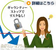 ギャランティーストップ FX Online Japan エフエックス・オンライン・ジャパン)