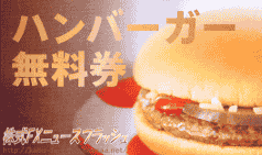 ハンバーガー無料券 マクドナルド マック