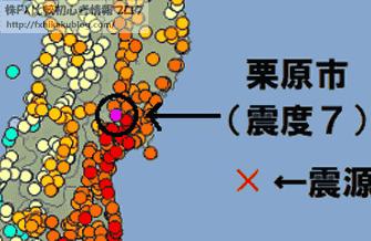 東日本大震災 震度7 栗原市