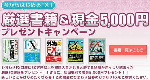 ひまわり証券 ひまわりFX キャンペーン FX書籍 現金5,000円(2009年5月1日まで)