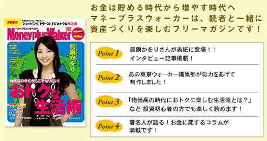 ひまわり証券 マージンFX キャンペーン 1万円 投資雑誌 Money plus Walker マネープラスウォーカー(2009年1月31日(土)まで)