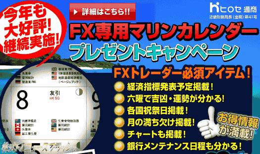 ヒロセ通商 カレンダー FX専用マリンカレンダー FXカレンダー