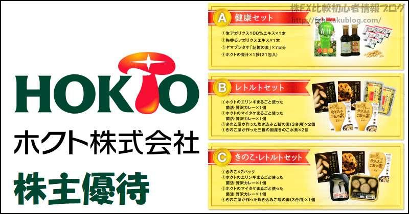 ホクト株式会社 株主優待